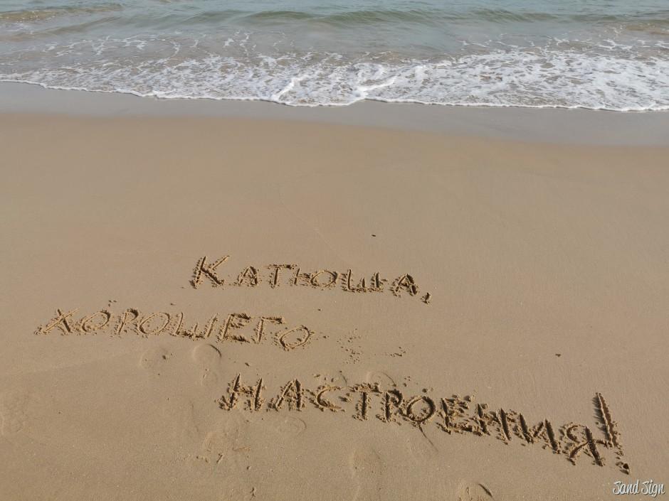 Катюша, хорошего настроения!