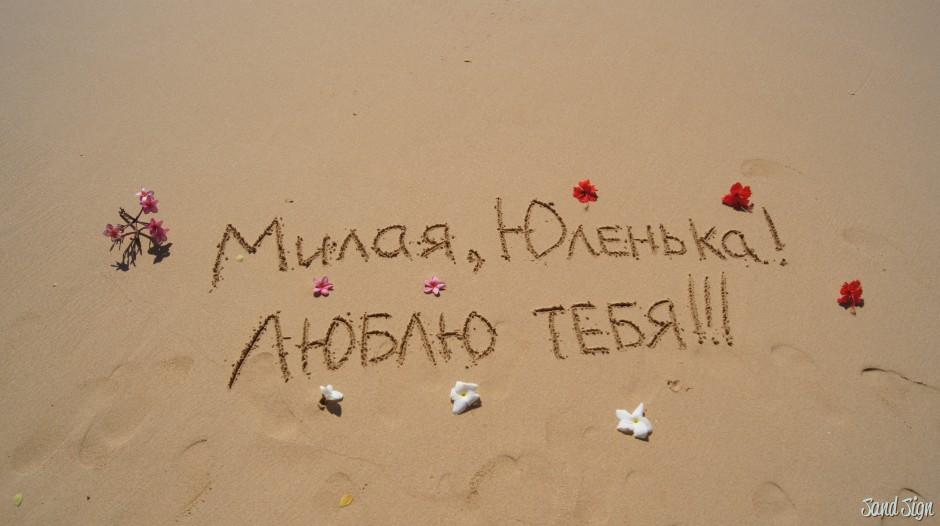 Картинки с надписью я люблю тебя юля