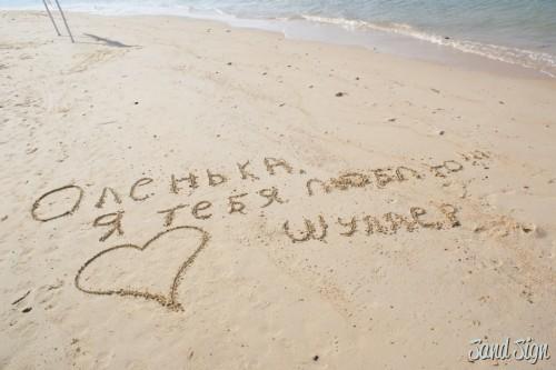Оленька, я тебя люблю!!! Шуллер