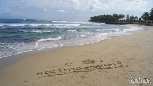 С наступающим, надпись на песке, Доминиканская республика