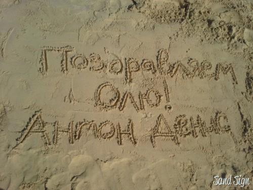 Поздравляем Олю! Антон Денис
