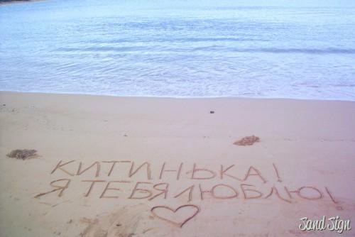 КИТИНЬКА!Я ЛЮБЛЮ ТЕБЯ!