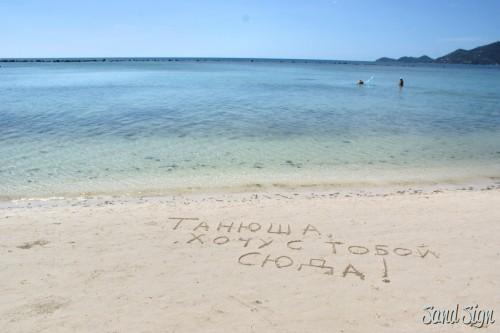 Танюша, хочу с тобой туда!