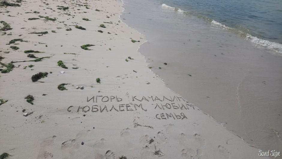 Игорь Качалин,с юбилеем,любим!  Семья