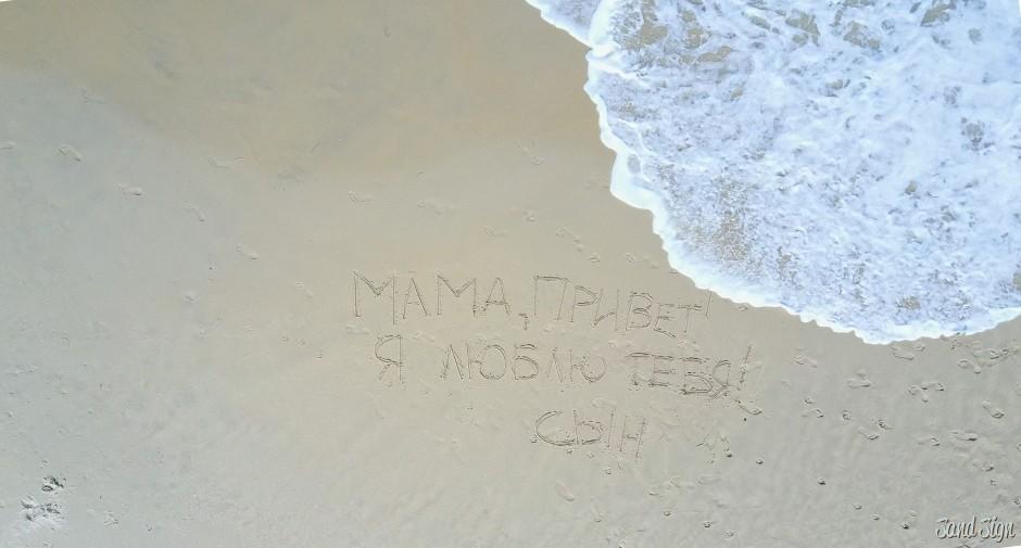 Мама,привет! Я тебя люблю! Сын