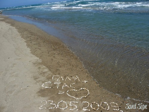 Галя+Стас=(сердечко) 23.05.2009