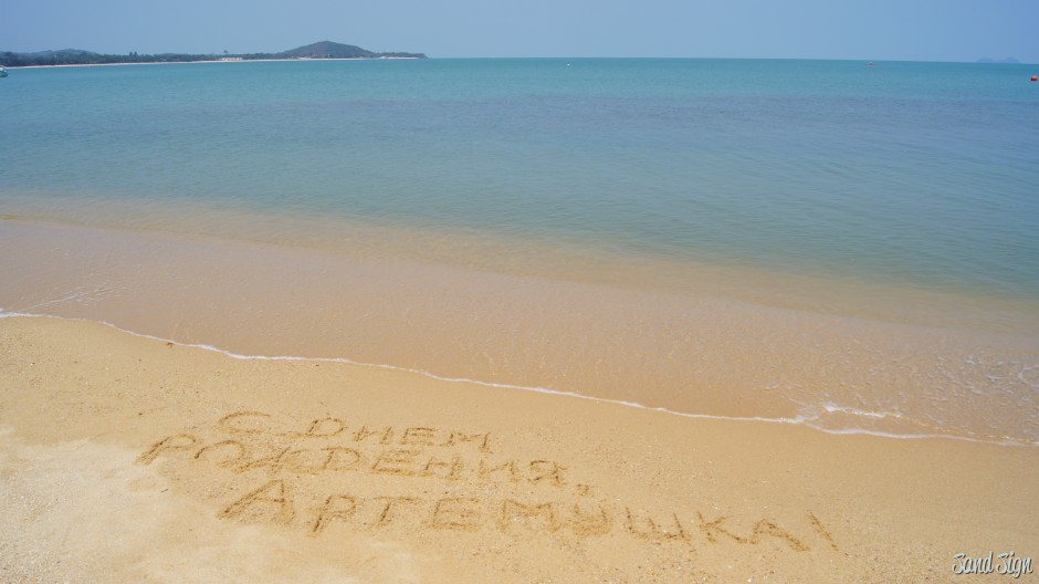 С Днем рождения, Артемушка!