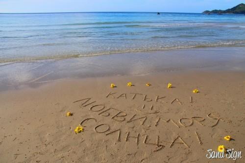 Катька! Любви, моря, солнца!:)