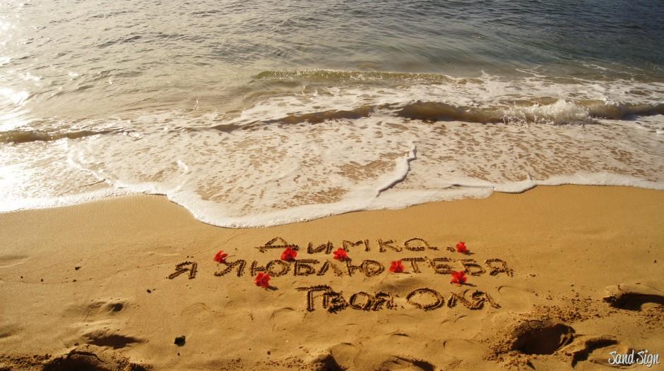картинки на песке прости наличии времени