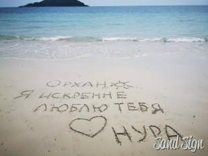 Орхан,☀️ Я искренне люблю тебя ♥️                 Нура