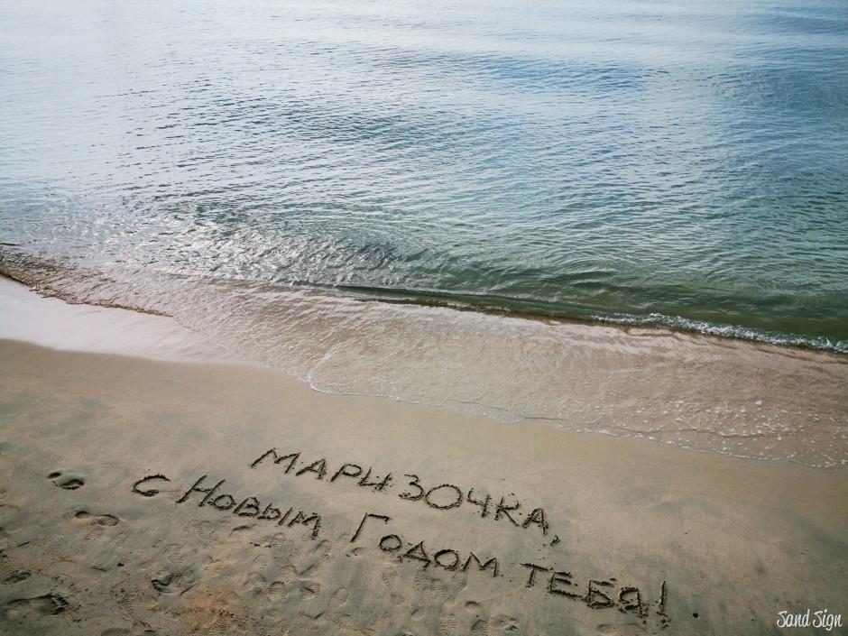 Маризочка, с Новым Годом тебя!