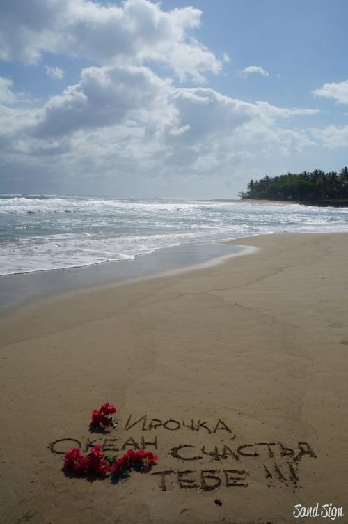 Ирочка, океан счастья тебе!!!