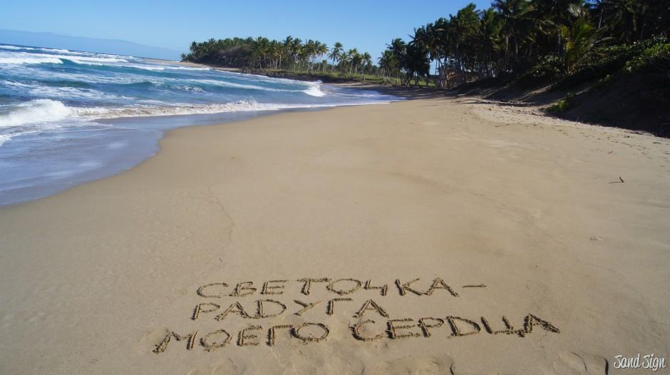 СВЕТОЧКА - РАДУГА МОЕГО СЕРДЦА