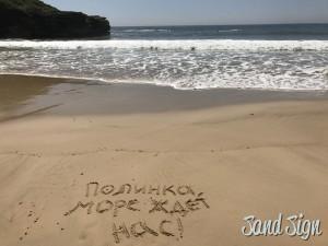 Полинка, море ждет нас ! Люблю