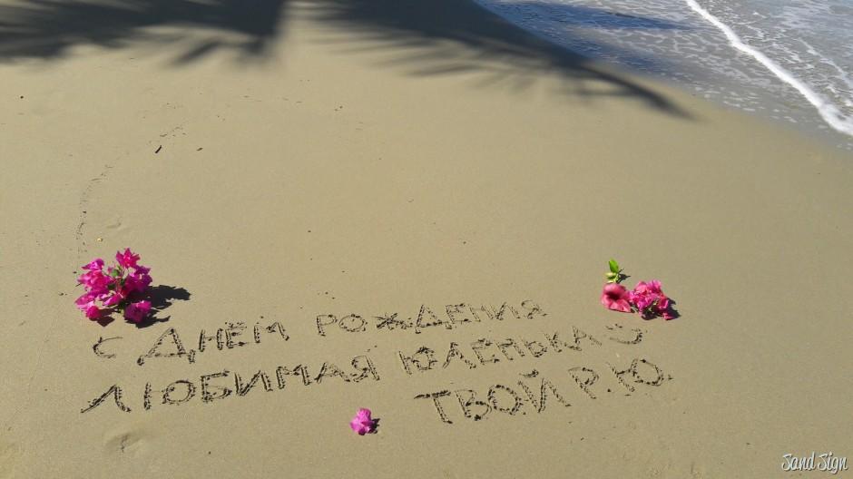 С днём рождения любимая Юленька:) Твой Р.Ю.