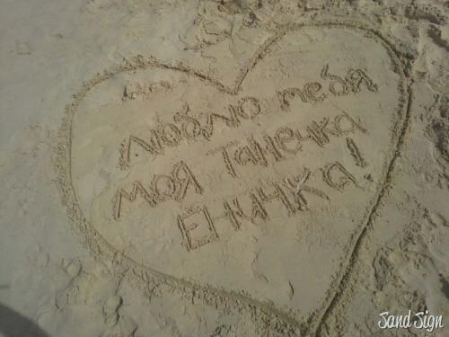 Люблю тебя моя Танечка Еничка!