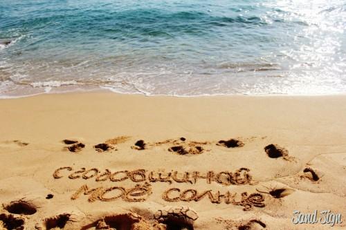С годовщиной, моё Солнце!
