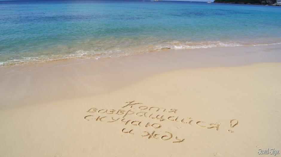Летие картинках, скучаю картинка с надписью на песке