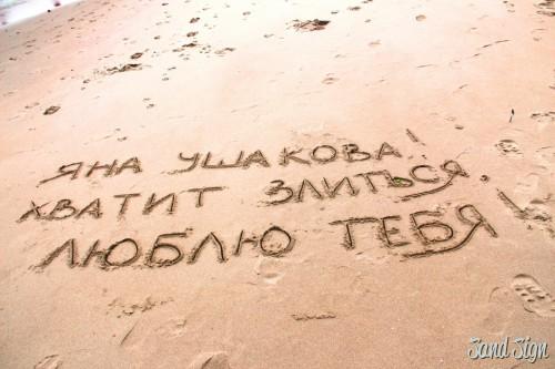 Яна Ушакова хватит злиться , люблю тебя