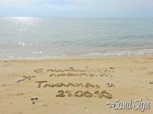 С годовщиной, любимый! Тайланд, 21.06.2016