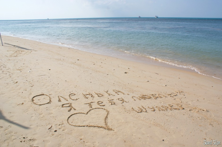 картинки с именем диана на песке сказал