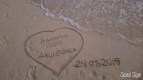 Я люблю тебя, Дашенька 24 08 2015