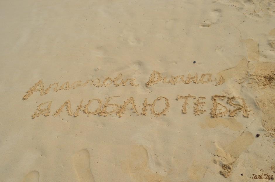 зависимости картинки с именем диана на песке регулярно проводит