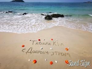 Tatiana Klin с Добрым утром