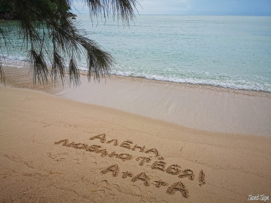 Алёна, люблю тебя! А+А+А