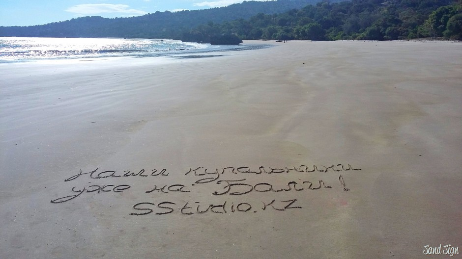 Наши купальники уже на Бали! SStudio.kz