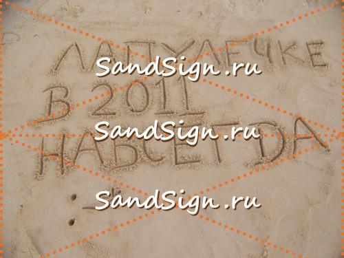 ЛАПУЛЕЧКЕ - НАВСЕГДА 2011 :-*