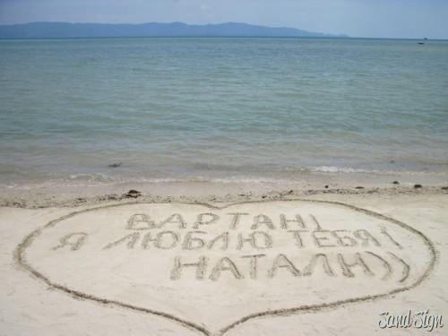 Вартан! Я люблю тебя! Натали))