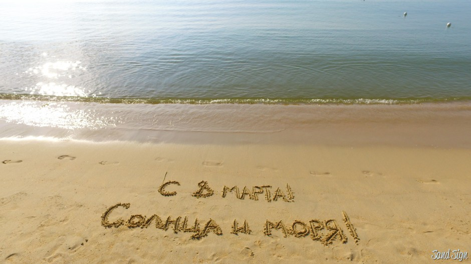 С 8 марта! Солнца и моря!